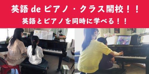 英語deピアノクラス・開校!