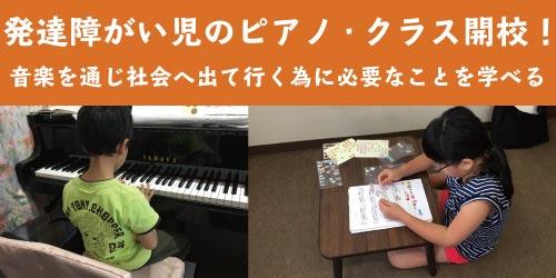 発達障害児のピアノクラス・開校