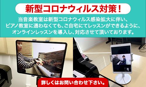 新型コロナウィルス対策! 当音楽教室は新型コロナウィルス感染拡大に伴い、ピアノ教室に通わなくても、ご自宅にてレッスンができるように、オンラインレッスンを導入し、対応させて頂いております。 詳しくはお問い合わせ下さい。